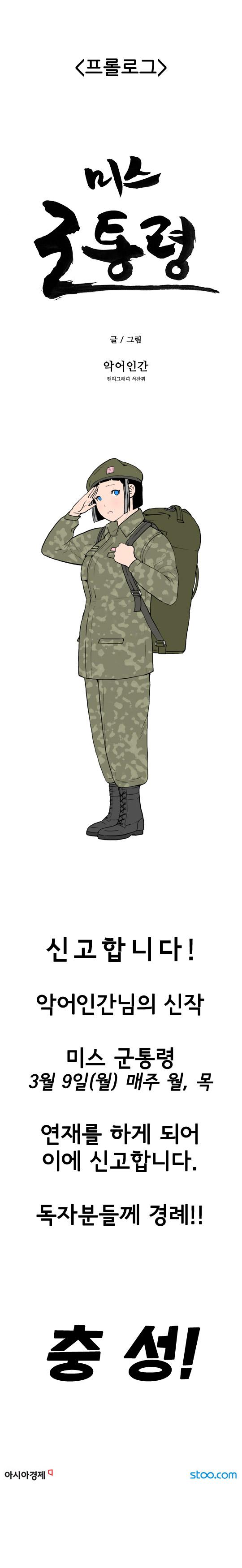 미스 군통령