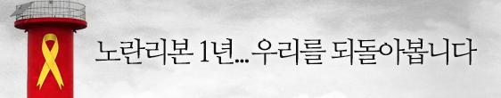 세월호 참사 1주기