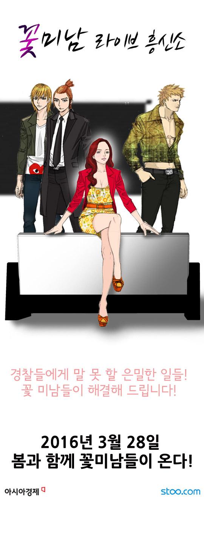 꽃미남 라이브 흥신소
