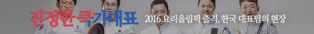 2016 요리올림픽 출격, 한국 대표팀 현장