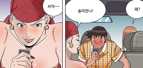 [끗발 시즌2] 34화 키스해도 돼?