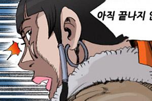 [손맛], 229화