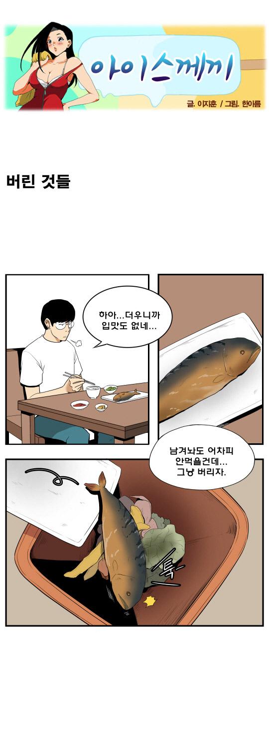 아이스께끼