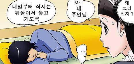 [멜랑꼴리]5968화 주인님의 속셈