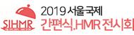 2019 서울국제 간편식 · HMR 전시회