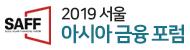 2019 서울아시아금융포럼