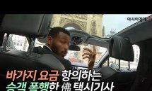바가지요금 따진 승객 폭행한 '가짜 택시기사'