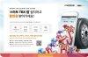 한국타이어, '스마트 TBX 앱' 출시 1주년 기념 이벤트