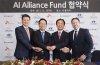 현대차·SK텔레콤·한화자산운용, 500억 규모 'AI 얼라이언스 펀드' 설립