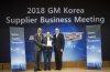 한국GM, 부품협력사에 '동반 성장' 약속
