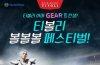 쌍용차, '티볼리 아머 기어Ⅱ' 출시 기념 골든볼 경품 이벤트