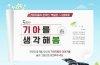 기아차, 온라인 백일장·사생대회 개최
