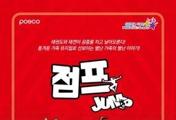 포스코, 5월 키즈콘서트 개최…가족뮤지컬 '점프'