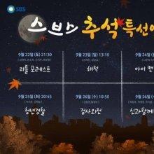 SBS, 추석영화 라인업 공개…'리