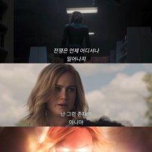 '캡틴 마블' 예고편 공개…마블의