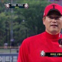 김유미, 최희섭과의 카톡 공개