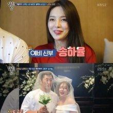 '김동현의 예비신부' 송하율, 누