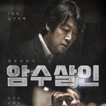 '암수살인' 제작사 유가족에게