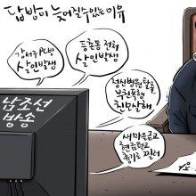 김정은 답방이 늦어질수있는 이유