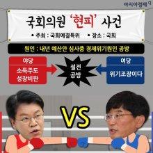 국회의원 '현피' 사건 아시나요?