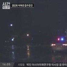 """박채경 음주운전 블랙박스 영상 보니…""""몸 가누지 못할 정도로 비틀"""""""