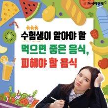 [카드뉴스]수험생이 알아야 할 먹으면 좋은 음식, 피해야 할 음식
