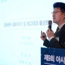 [포토] 전길수 국장, 금융분야 클라우드 및 레그테크 활성화 방안 발표