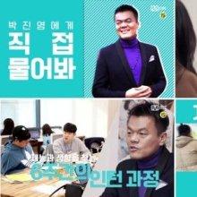 """'슈퍼인턴' 박진영 """"JYP에 자신있게 지원하세요""""…지원 독려"""