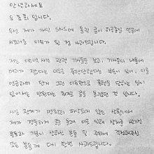 '이수역 폭행' 언급 오초희, SNS에 자필 사과문 게재