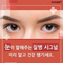 [카드뉴스]눈이 말해주는 '질병 시그널' 미리 알고 건강 챙기세요.