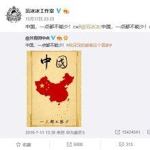 """판빙빙, 중국 SNS에 대만 독립 반대 주장…""""중국 단 한 뼘도 작아질 수 없어"""""""