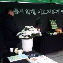 [포토] 고 김용균씨 추모하는 조문객