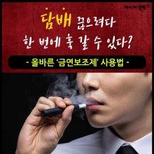 [카드뉴스]담배 끊으려다 한 번에 훅 갈 수 있다?