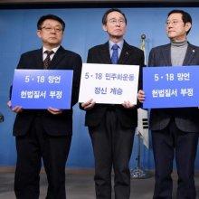 [포토] 전국 시도지사연맹, 5.18 망언 규탄 공동입장문 발표