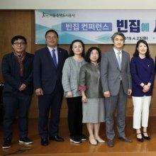 빈집 컨퍼런스 '빈집에 서울의 희망을 채우다'