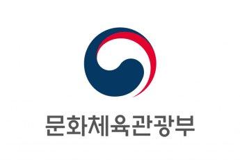 문체부, 스포츠산업 중장기 계획 공청회 개최