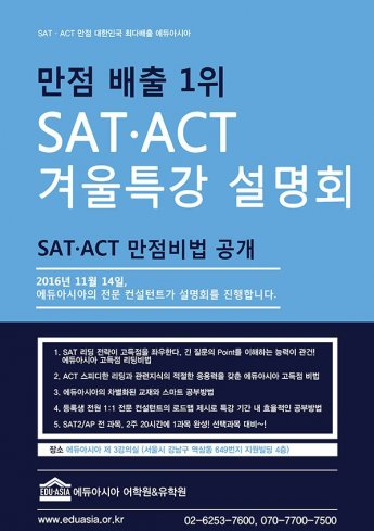만점 최다배출 SAT·ACT 학원 에듀아시아 겨울특강 설명회 개최