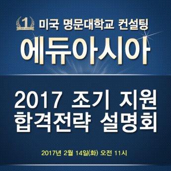 강남 SAT학원/ACT학원 에듀아시아, 2017 미국대학 조기 지원 합격전략 설명회 개최