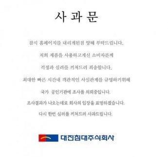 """'라돈 검출' 대진침대, 사과문과 함께 홈페이지 폐쇄…""""걱정·심려 끼쳐드려 죄송"""""""