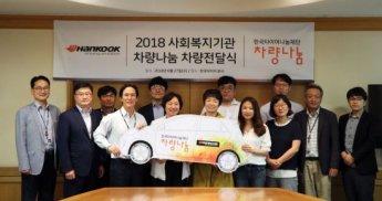 한국타이어, 사회공헌 정주행은 계속된다