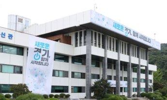 경기도 산하 11개 공공기관 내년 '노동이사제' 도입한다