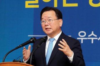 김부겸 '경북도청 신도시권역 발전포럼' 강연