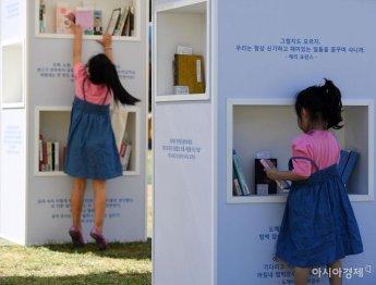 [포토]'책이 좋아'