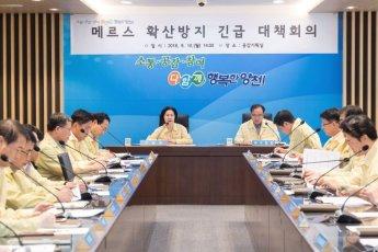 [포토]양천구, 메르스 확산 방지 위해 긴급회의 개최