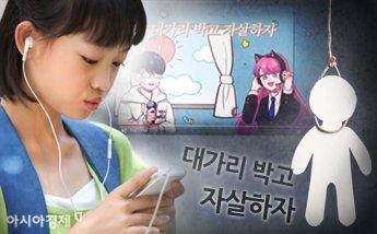 """""""대가리 박고 XX하자"""" 초등생 즐겨듣는 노래, 알고 보니 섬뜩한 '자살송'"""