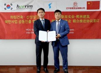 희림, 중국 최대 조선족 기업 신성실업과 MOU 체결