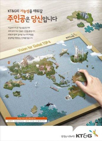 KT&G, 2018년도 신입·경력사원 공개채용