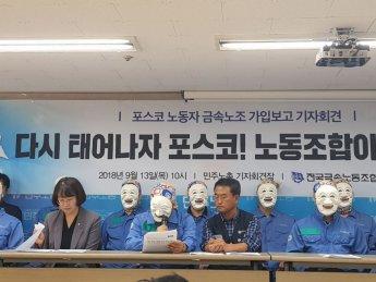 """포스코 새 노조 설립 공식화…""""최대한 빨리 출범"""""""