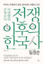 [신간안내]전쟁 이후의 한국사 外