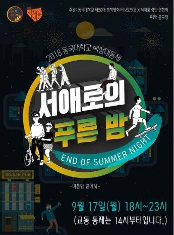 서울 중구 '서애로의 푸른 밤' 개최